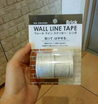 剥がせるリメイクテープ