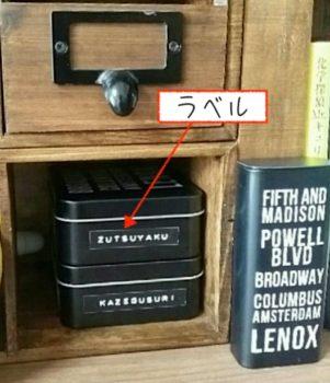 収納缶に貼ったラベル
