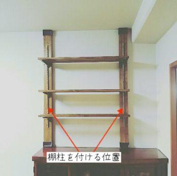 棚柱を付ける位置