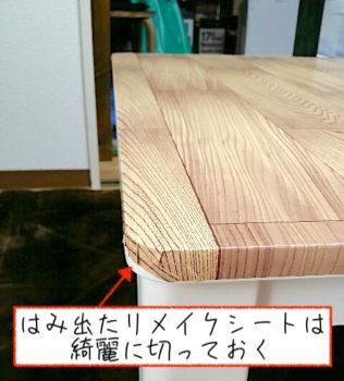 天板に貼ったリメイクシートの側面を切り取る