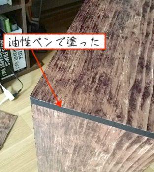 リメイクシートを貼ったカラーボックスの縁を黒く塗る