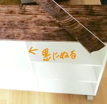 カラーボックスを区切っている白い棚板