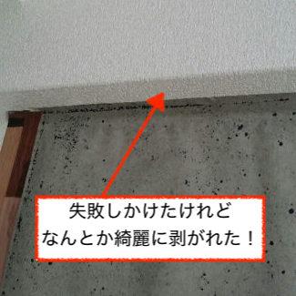 原状回復が成功した剥がせるリメイクテープを貼った壁