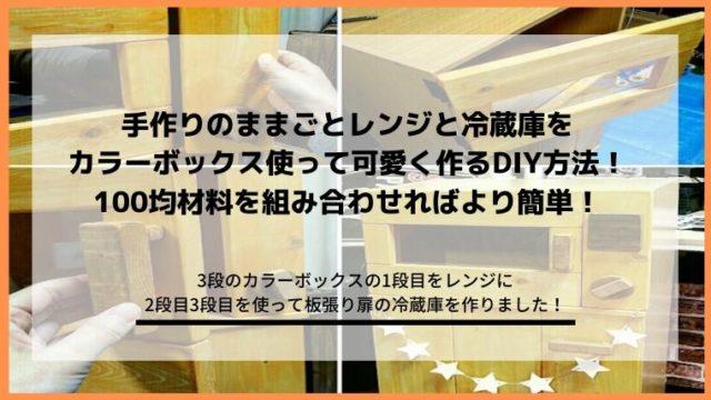 手作りのままごとレンジとままごと冷蔵庫をカラーボックスで作る方法の記事のアイキャッチ画像