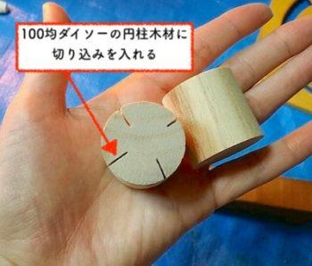100均の円柱木材に切り込みを入れる