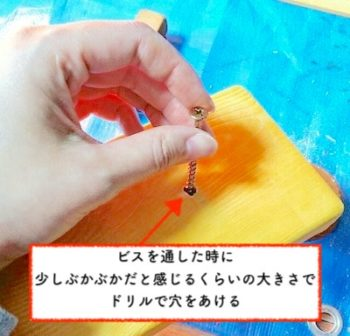 ままごとレンジのスイッチ部分にビスを刺した時にぶかぶかに感じるくらいの穴をあけておく