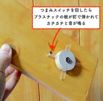 ままごとレンジのつまみスイッチを回すとカチカチと音が鳴る仕組み