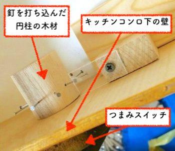 ままごとキッチンのコンロスイッチの取り付け方法
