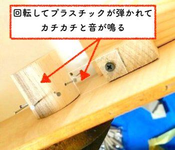 回転した時にプラスチックが弾かれて音が鳴るコンロのつまみのスイッチ