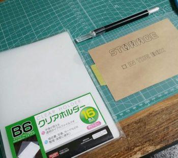手作りステンシルシートの作り方