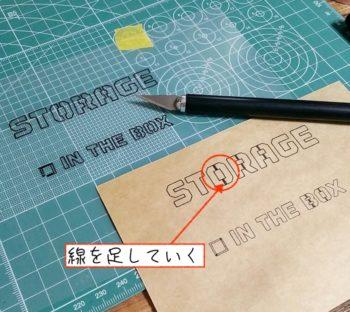 手作りステンシルシートの文字に線を足していく