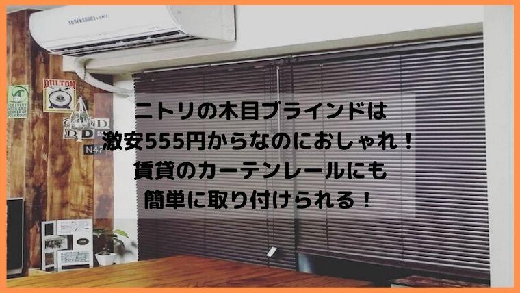 ニトリの木目ブラインドのカーテンレールの取り付け方の記事のアイキャッチ画像
