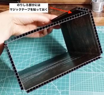 VRゴーグルを箱型に組み立てる