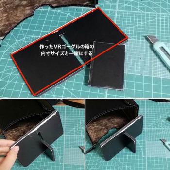 VRゴーグルの型紙を切る