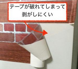 冷蔵庫側面に貼って剥がしにくくなったリメイクシート