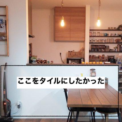 キッチンカウンターの壁