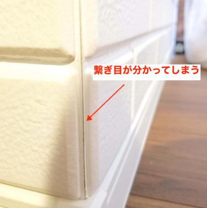 クッションシートの繋ぎ目が分かる角の部分