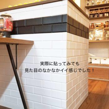 クッションシートのタイルを貼ったキッチンカウンターの壁