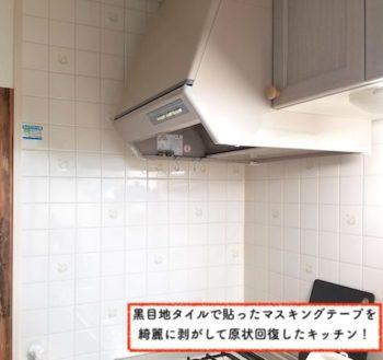 ブルックリンスタイルにリメイクしたキッチンを原状回復で元に戻した