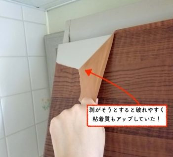 キッチンの換気扇に貼って破れて剥がれにくくなっていた100均のリメイクシート