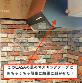 キッチンの換気扇に貼ったカモ井CASAのマスキングテープは綺麗に剥がせた