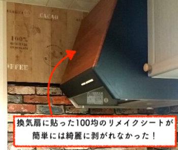 キッチンの換気扇に貼ったリメイクシートが剥がれにくかった