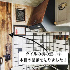 木目の壁紙を貼ったキッチンの壁