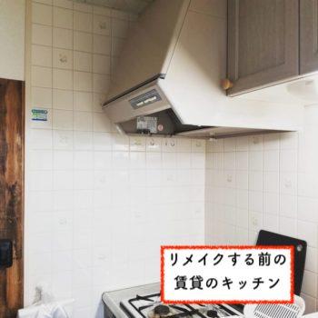 リメイクする前の賃貸のキッチン