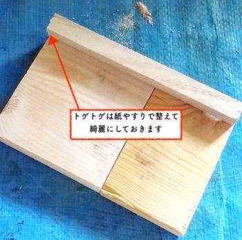 100均のナンバープレートで作るちりとりで使う木材をやすりがけする