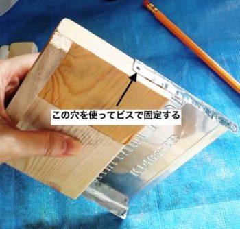 ナンバープレートのビス穴を使って木材に固定する