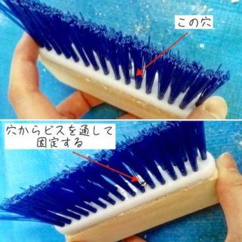 お掃除ブラシをビスで固定して強度を上げる