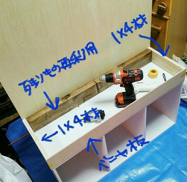 ままごとキッチンの天板を作る