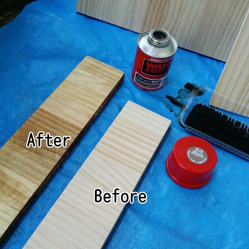 ワトコオイルの塗装前と塗装後を比較