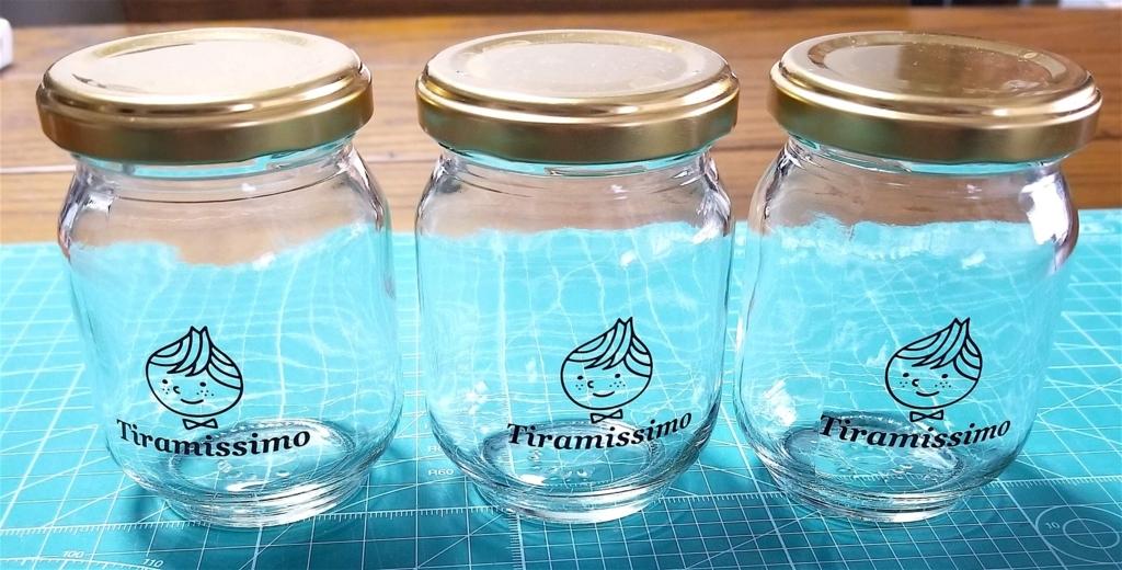 泉佐野のティラミス店の空き瓶
