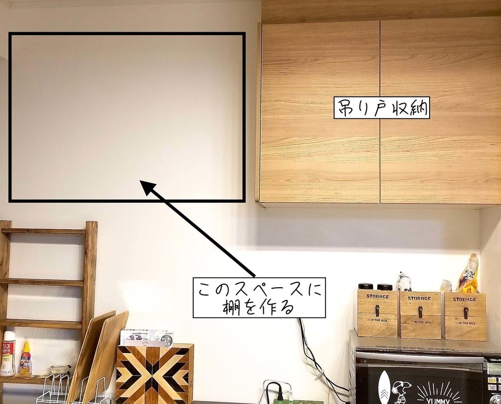 キッチンの吊り戸収納の横のスペース