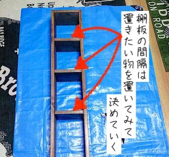 棚板の高さを決める