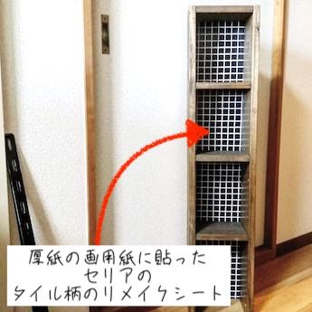 リメイクシートで作ったタイル貼りに見える収納棚