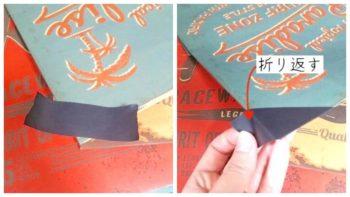 紙袋に貼るマスキングテープの貼り方