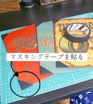 紙袋の四隅にマスキングテープを貼る