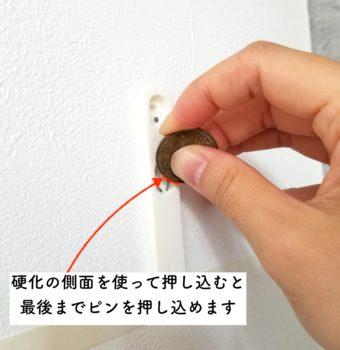 硬化の側面でピンを押し込む