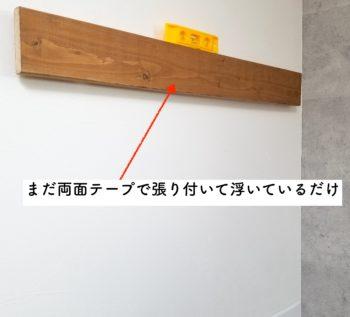 両面テープで貼り付けた長押レールの木材
