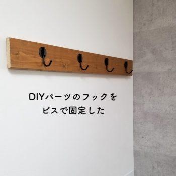 DIYパーツのフックを固定