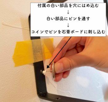 ラブリコシリーズのシェルフフレームを壁にピンで固定する