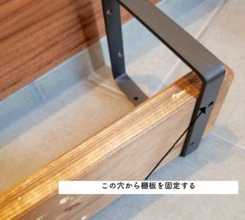 スクエアのシェルフフレームに棚板を固定する