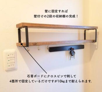 クロスピンを使って4箇所で固定した玄関収納棚