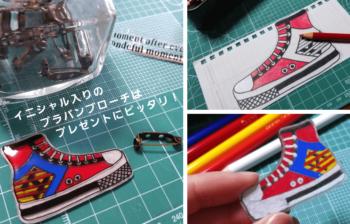 色鉛筆が使えるプラバンで作ったイニシャルブローチ