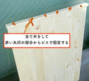 ままごと冷蔵庫の板張り扉の木材を並べる方法