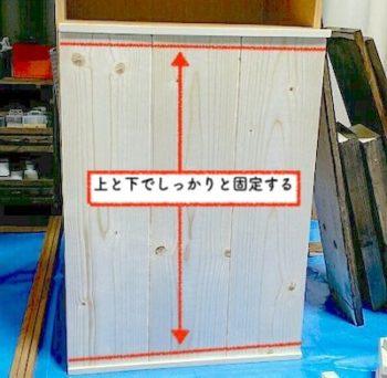 ままごと冷蔵庫の板張り扉の木を上下で固定する