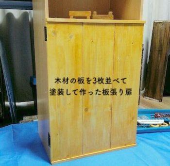 ままごと冷蔵庫の板張り扉の作り方