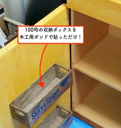 カラーボックスで作るままごと冷蔵庫の扉裏の収納の作り方